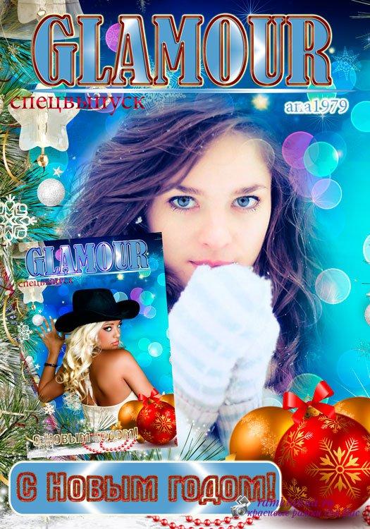 Подарок фотоколлаж новогодний обложка журнал