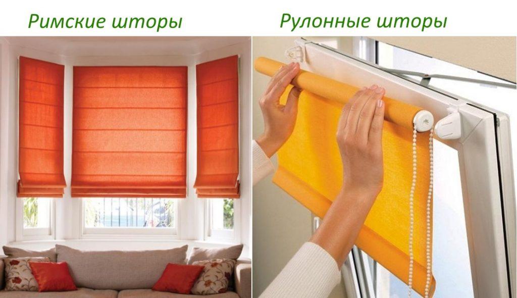Рулонные и римские шторы