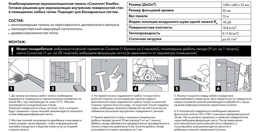 Инструкция Соноплат Комби