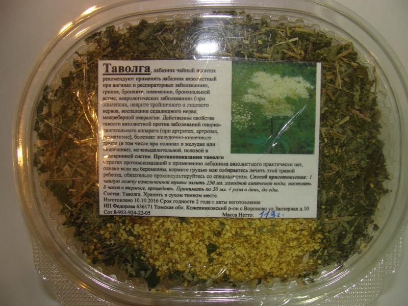Таволга сушенная - чайный напиток