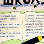 Фото 16: Школьный плакат своими руками