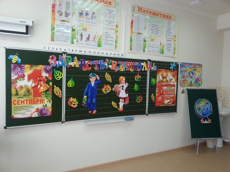 Плакаты на 1 сентября в классе
