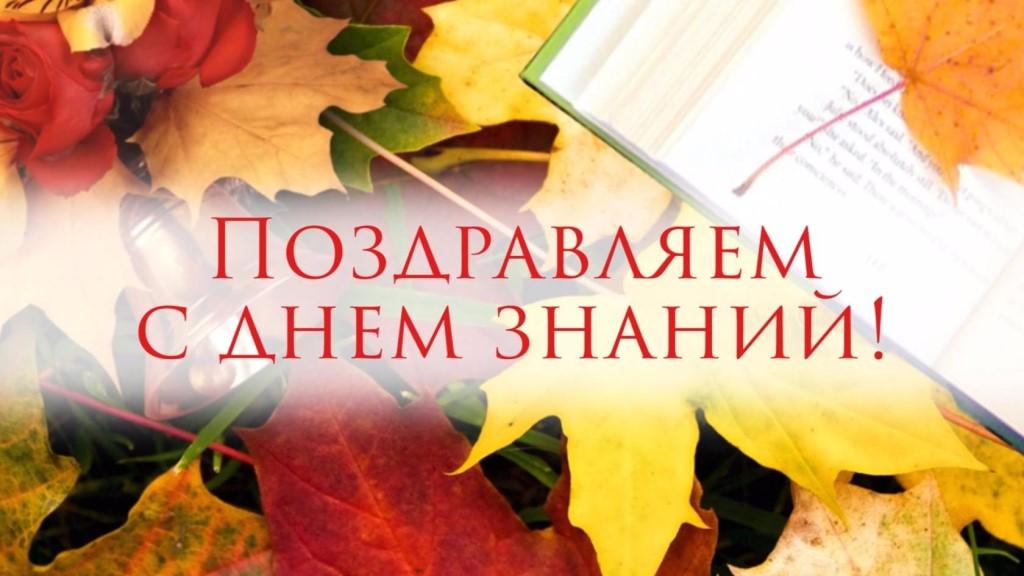 Поздравляем с Днем знаний