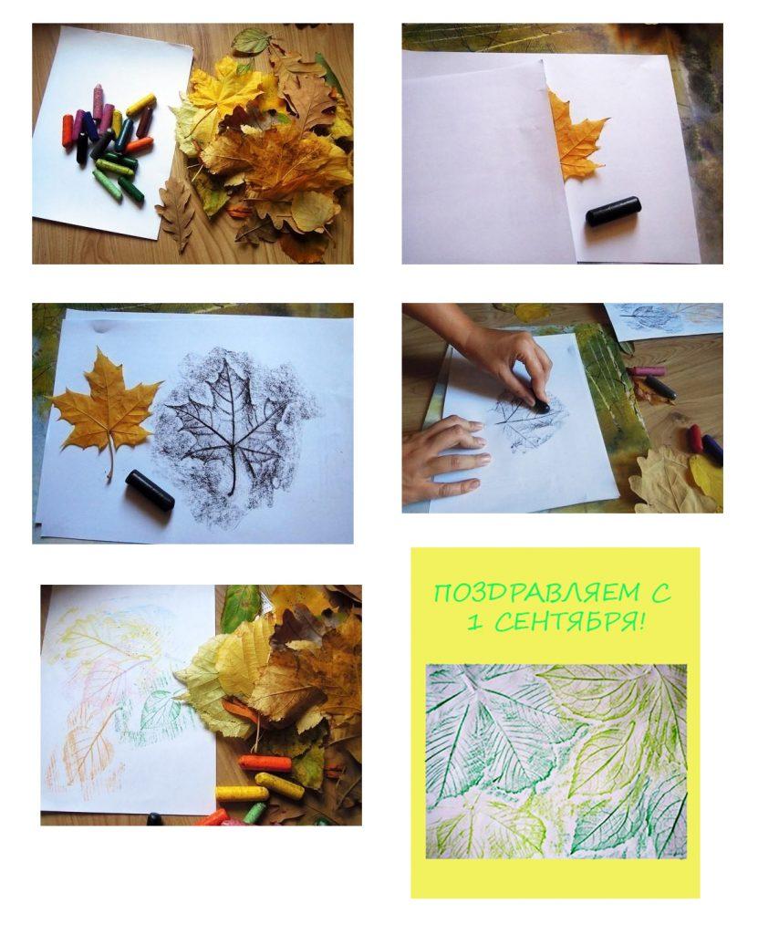 открытка с осенними листьями из бумаги своими руками бесплатные