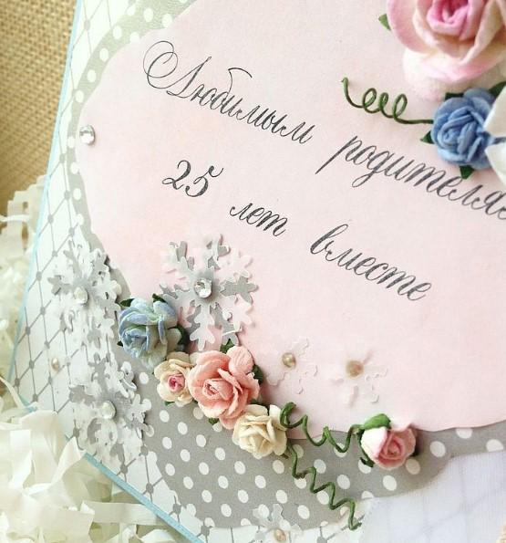 Поздравления на серебряной свадьбой родители от детей