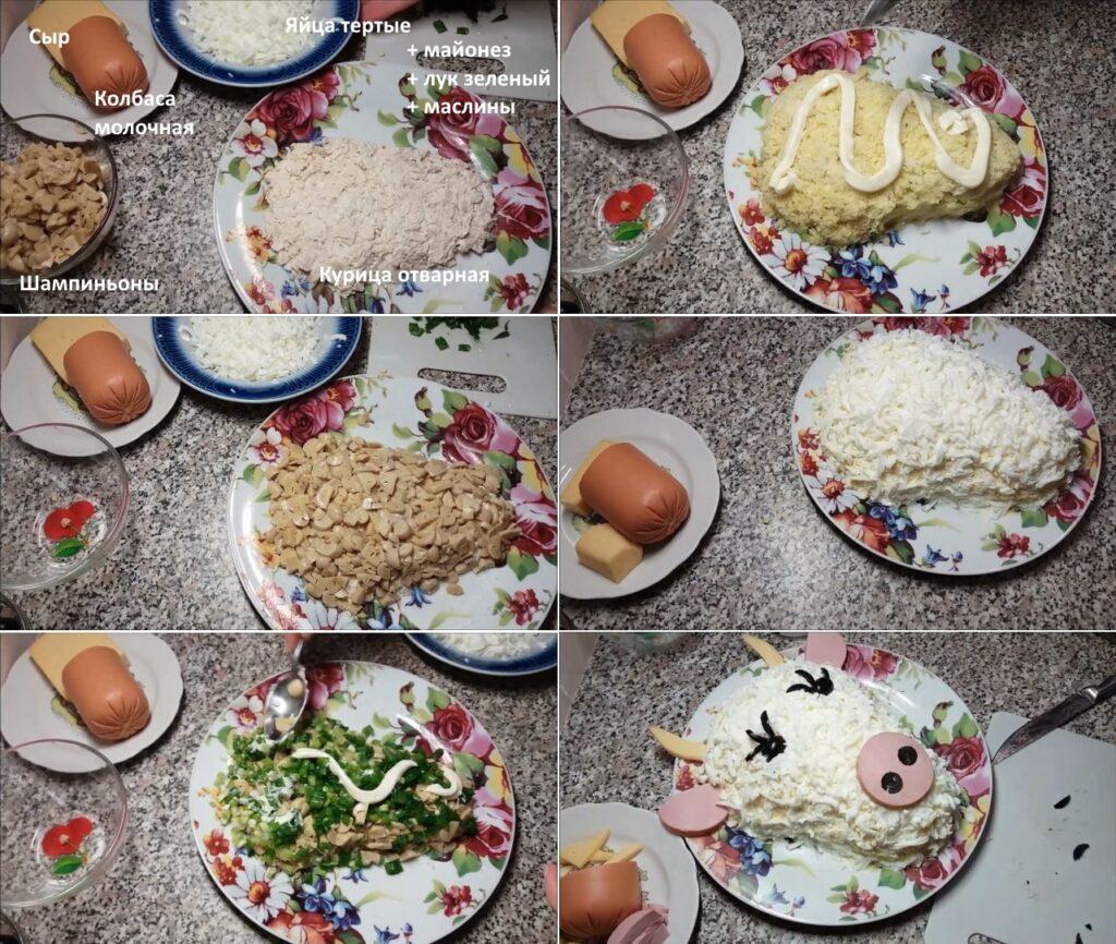 Новогодний салат к Году Быка