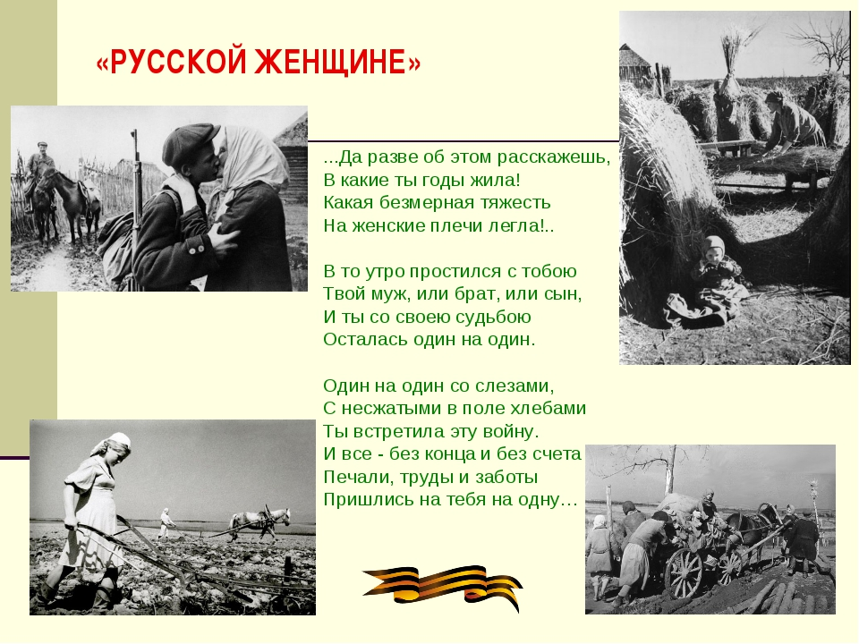 «Русской женщине» Михаил Исаковский
