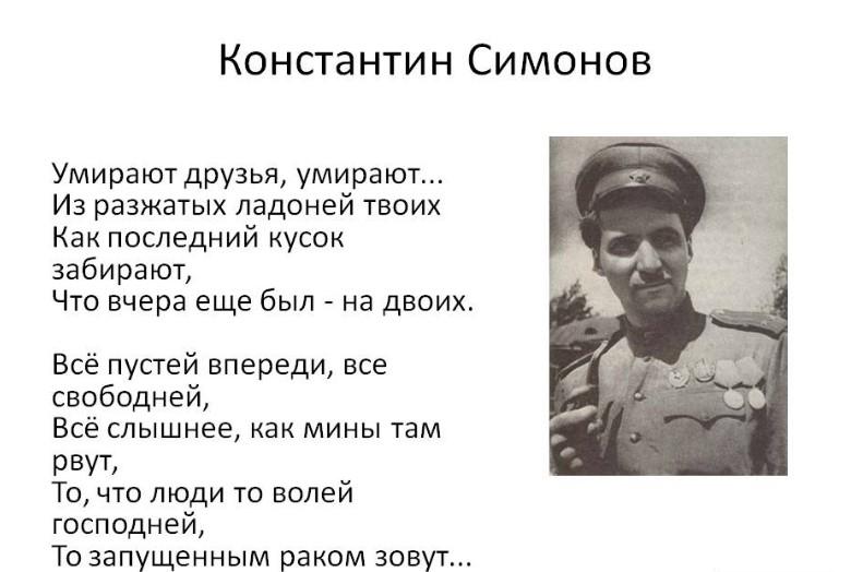Константин Симонов «Умирают друзья, умирают»