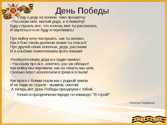 Н. Майданик «Сяду к деду на колени