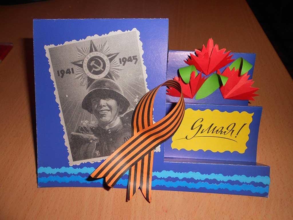 открытка для ветерана своими руками мастер класс снимки