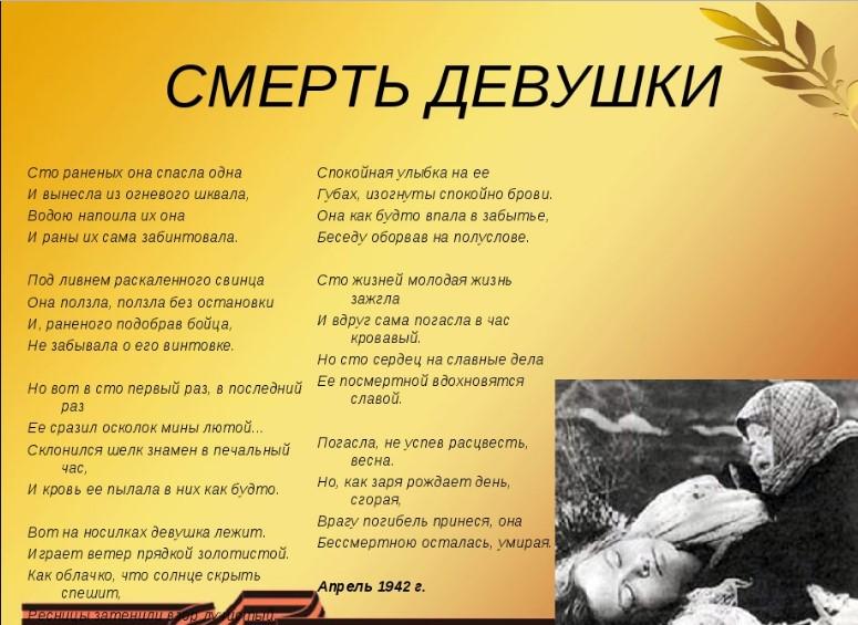 «Смерть девушки»