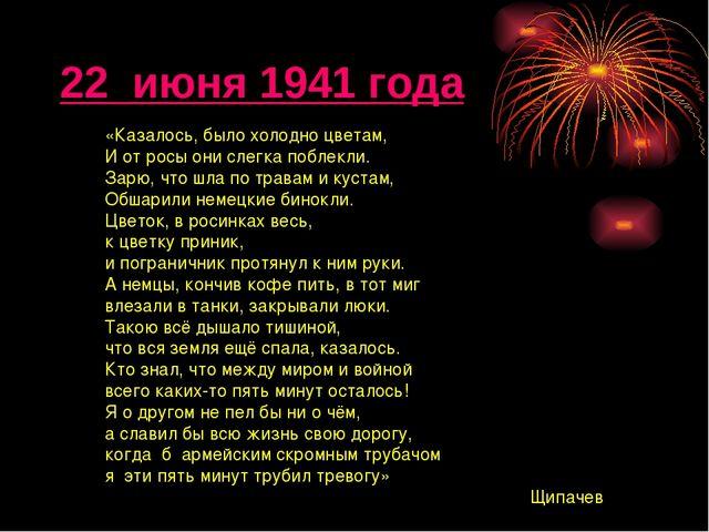 С. Щипачева «22 июня 1941 года»