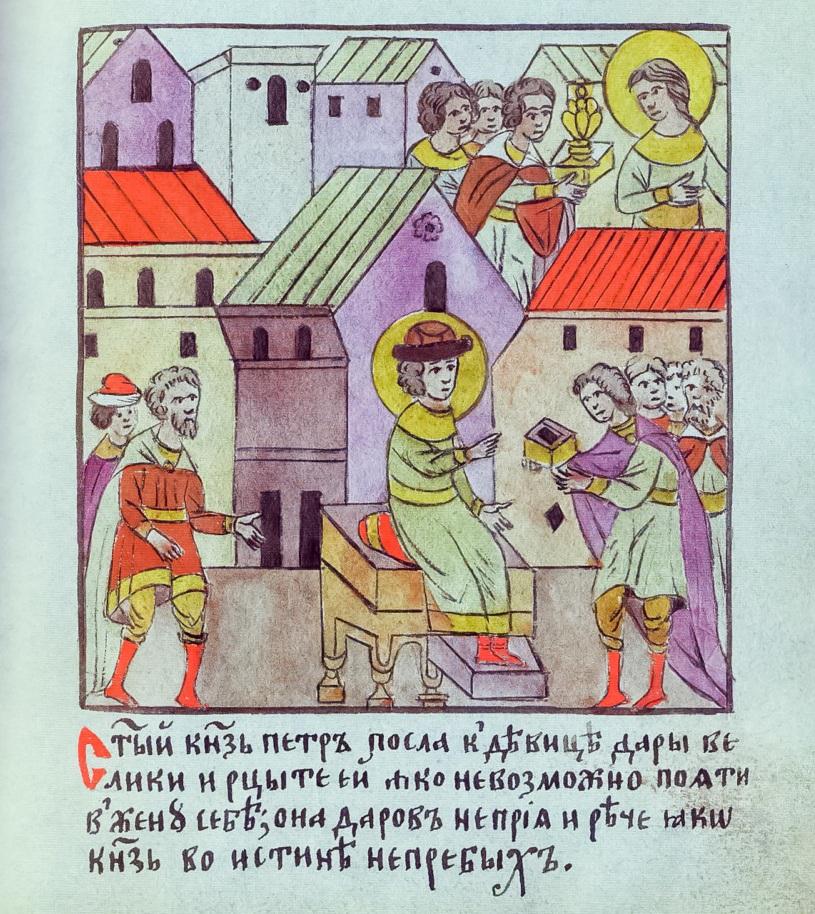 Отказ от даров Февронией