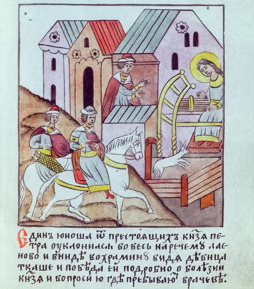 Гонец Петра у Февронии