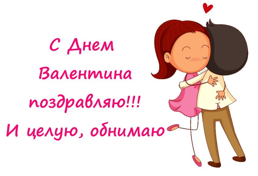 Короткое поздравление с Днем Валентина