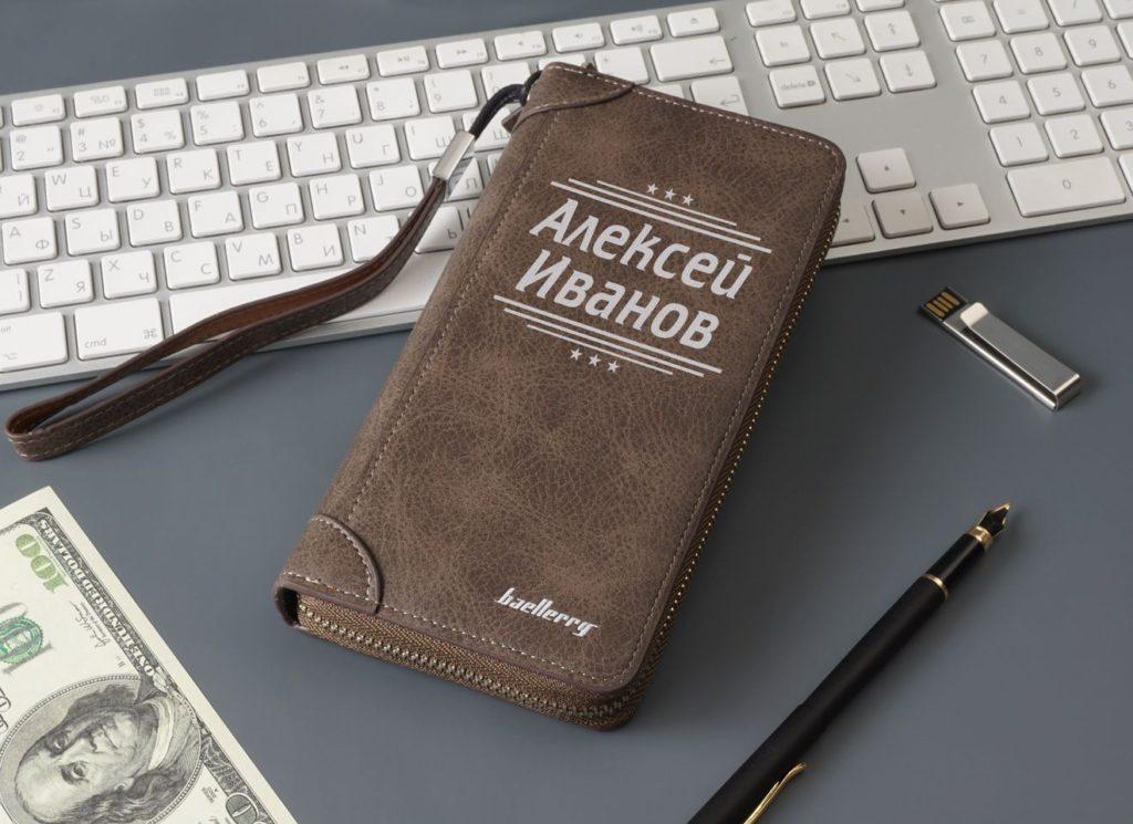 Именные портмоне для мужчин в подарок