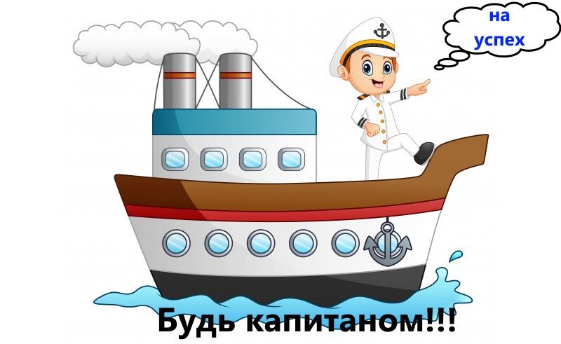 Будь капитаном корабля