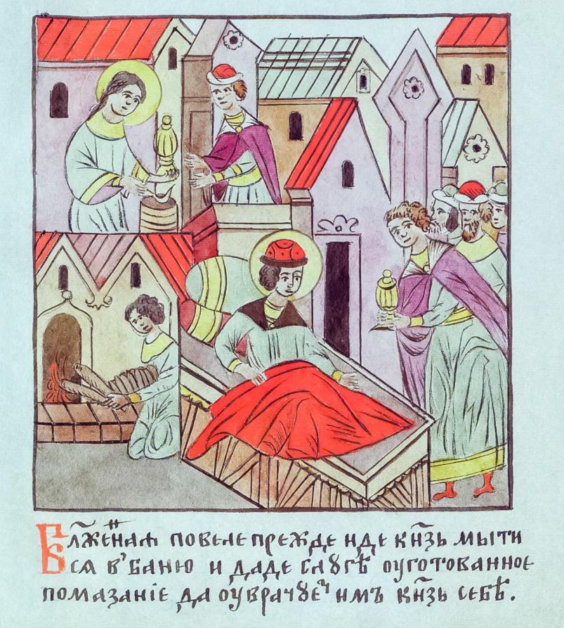 Лечение Петра Февронией