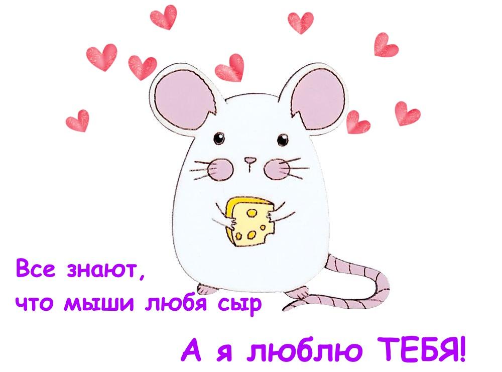 Признание в любви в год Крысы