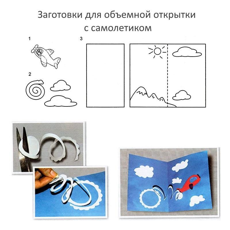 Сделать объемную открытку на 23 февраля своими руками  с самолетиком