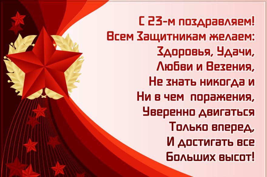 Поздравление в стихах на 23 февраля