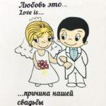 Фото 34: Причина свадьбы