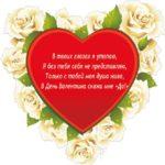 Фото 37: Стих – признание в любви