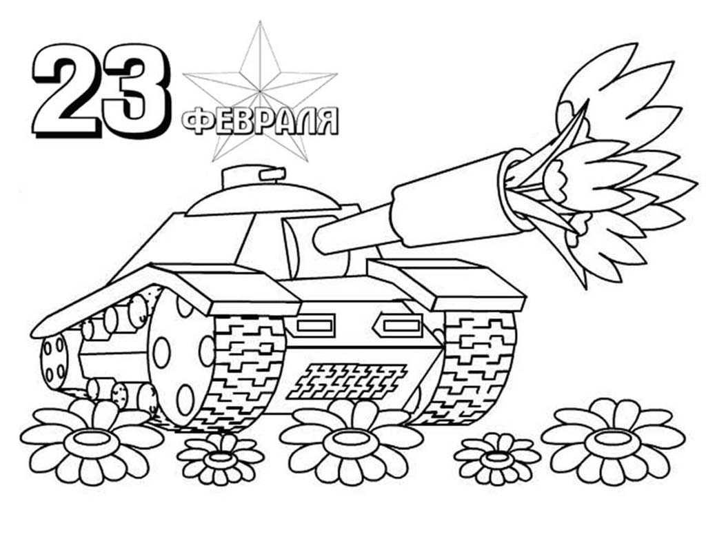 Раскраска цветы из танка на 23 февраля
