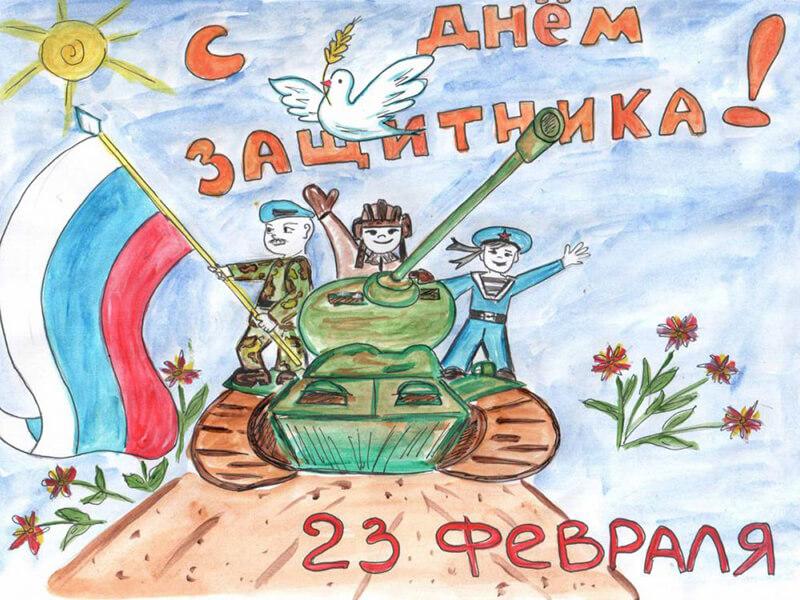 Рисунок поздравление на День Защитника отечества своими руками