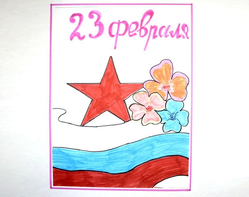 Открытка с флагом и звездой на 23 февраля своими руками