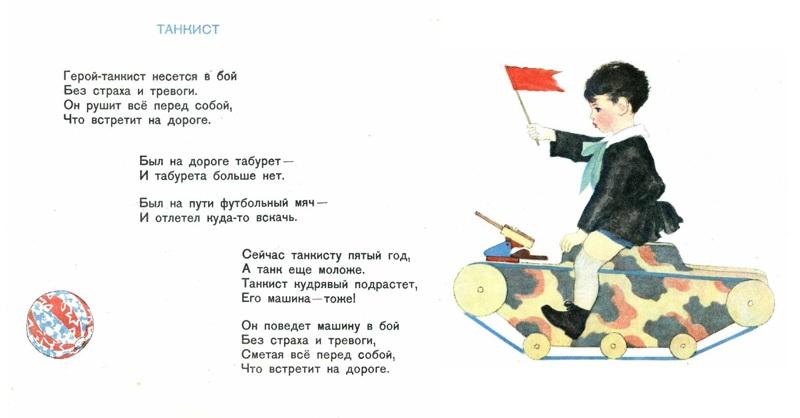 Стихи Маршака про танкиста  на 23 февраля для детей