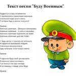 """Фото 30: Скачать текст песни """"Буду Военным"""""""