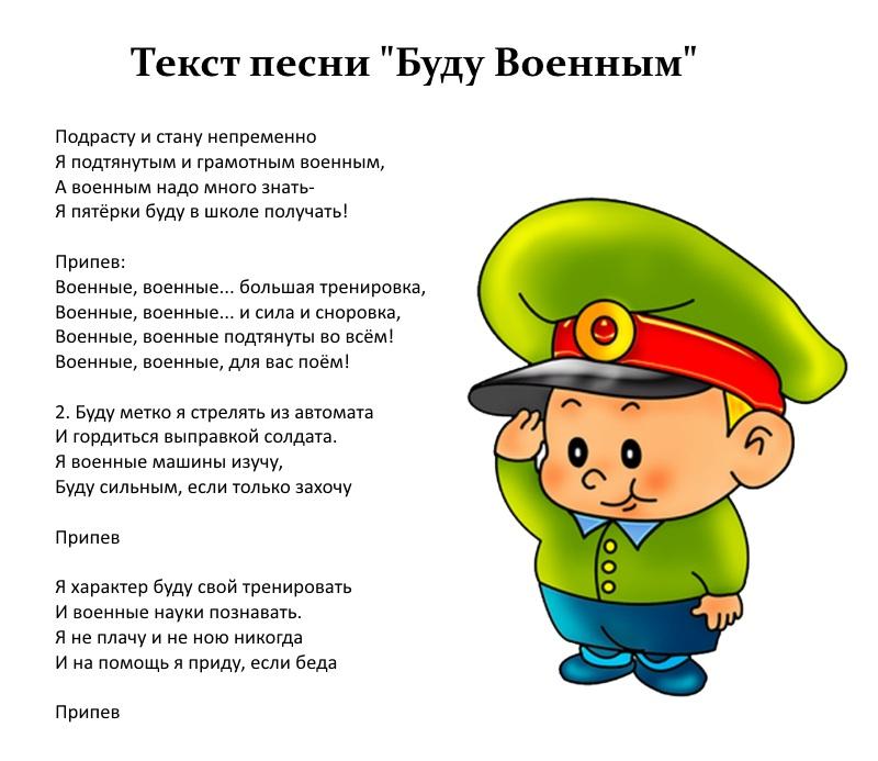 """Скачать текст песни """"Буду Военным"""""""