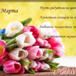 Фото 68: Короткие стихи поздравления на 8 марта