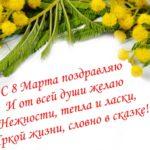 Фото 67: Поздравление в стихаха на 8 марта