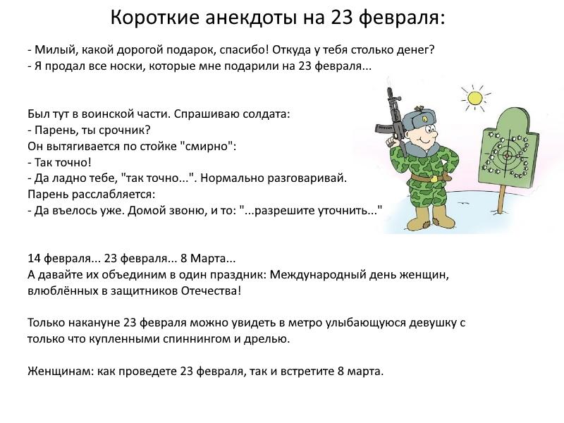 Анекдоты на День Защитника Отечества