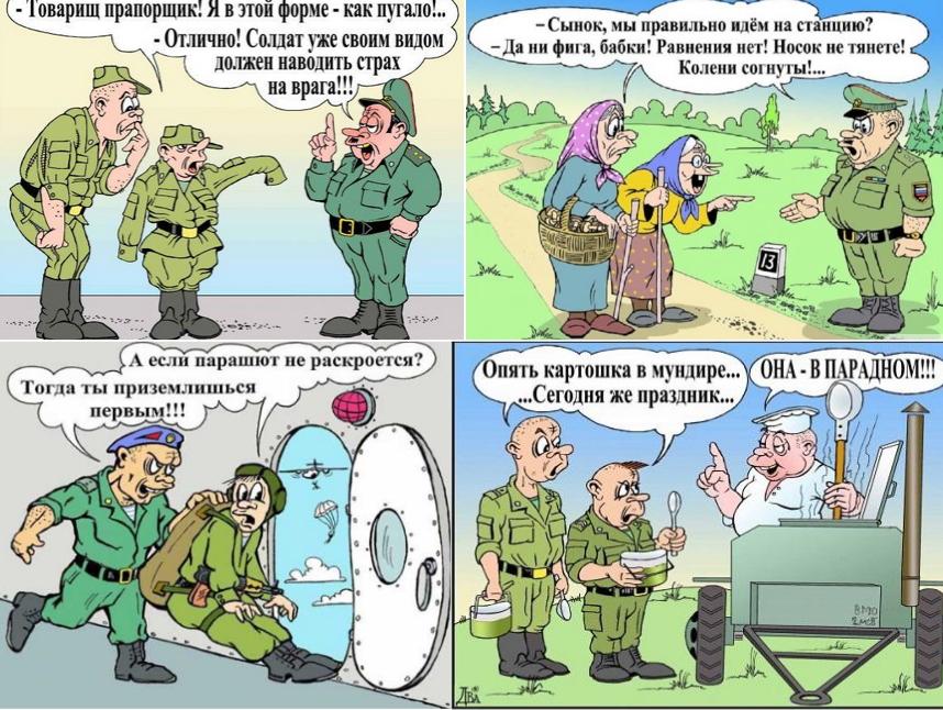 Карикатуры и анекдоты на 23 февраля