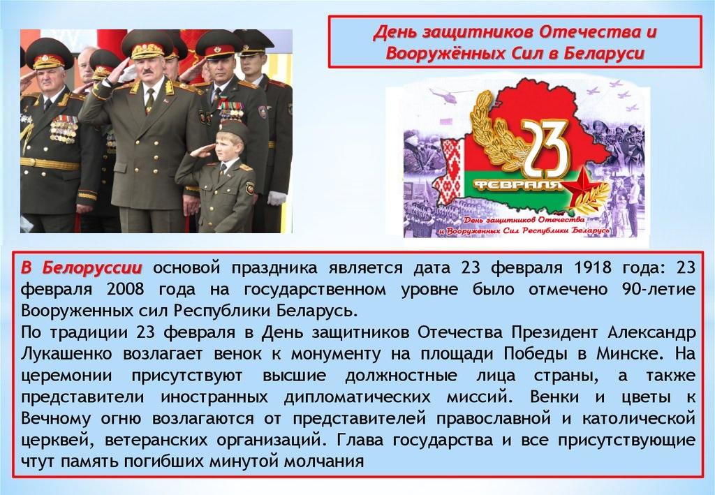 23 февраля День Защитника Отечества в Белоруссии