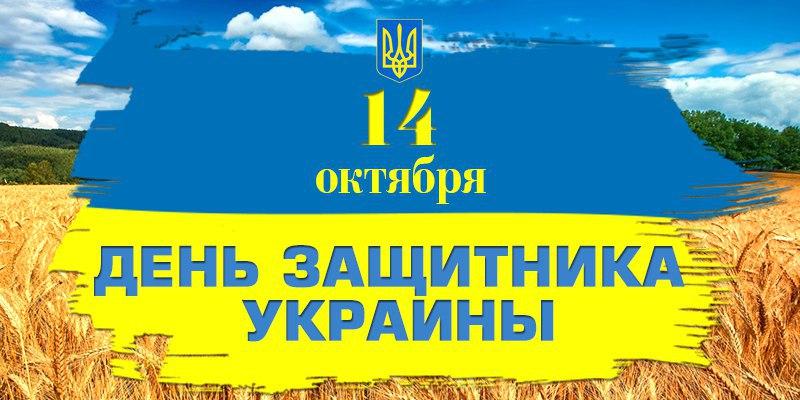 Новый день защитника отечества на Украине