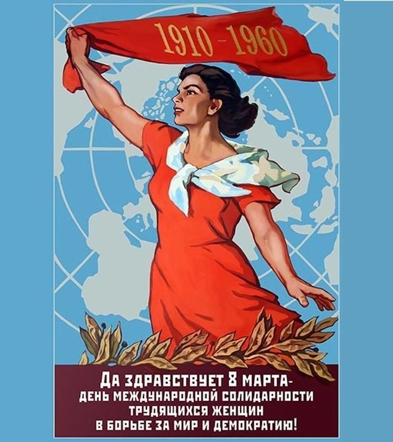 8 марта Международный День Женской Солидарности