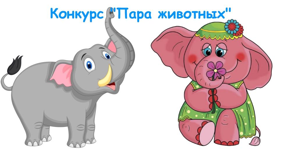 Конкурс для детей найди пару животному