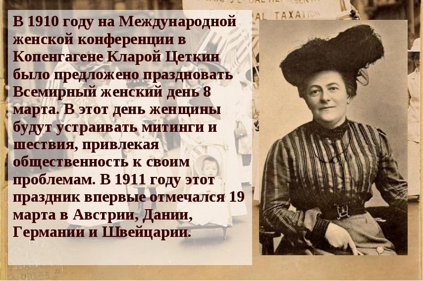 Клара Цеткин в истории празднования 8 марта