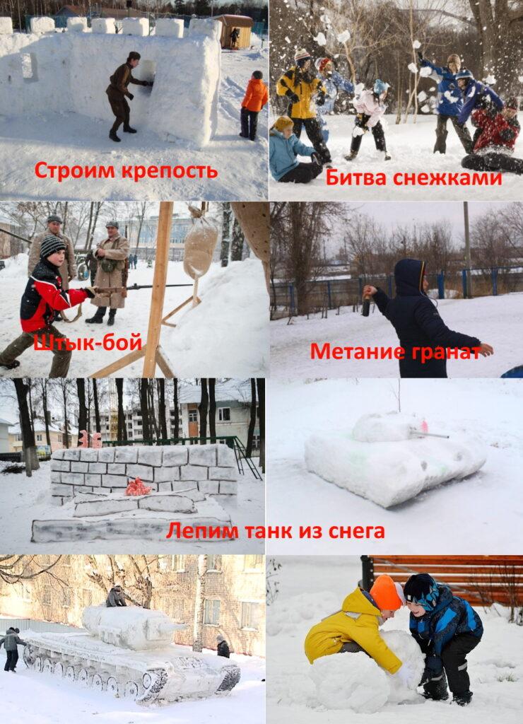 Конкурсы и игры на 23 февраля для детей на свежем воздухе