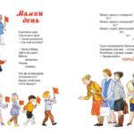 Фото 69: Детские стихи Мамин день