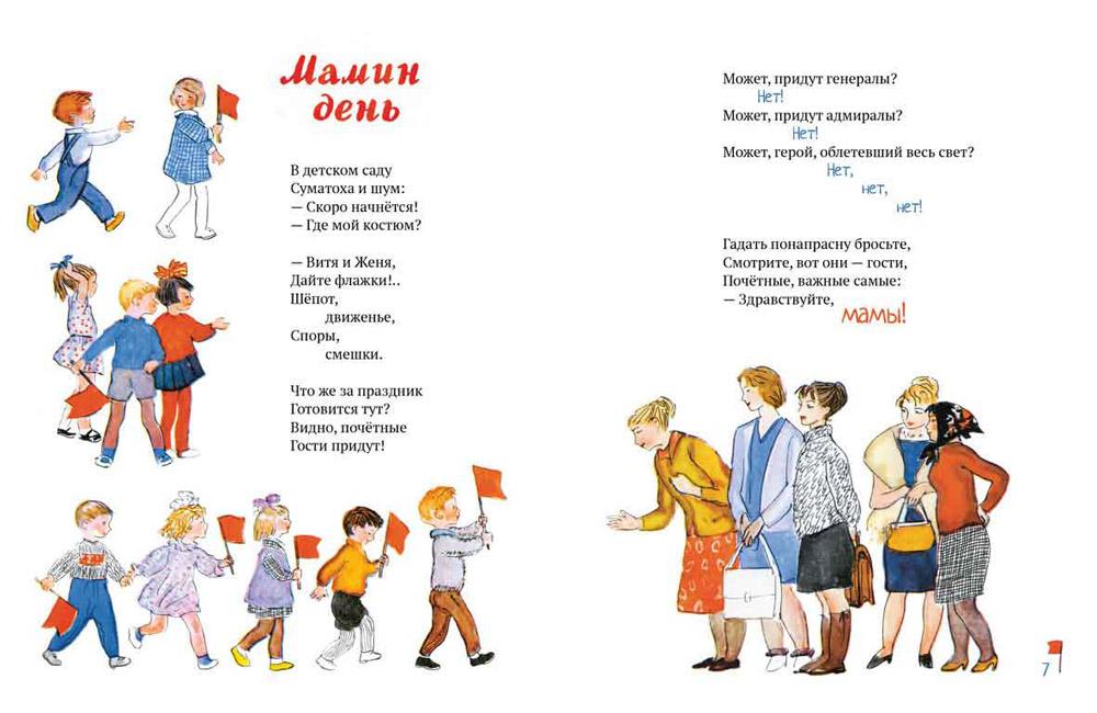 Детские стихи Мамин день