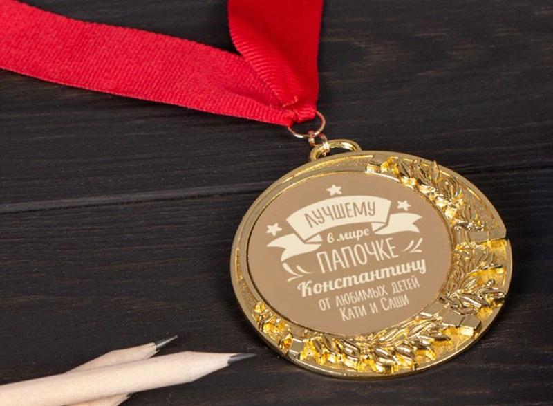 Заказать именную медаль папе на 23 февраля