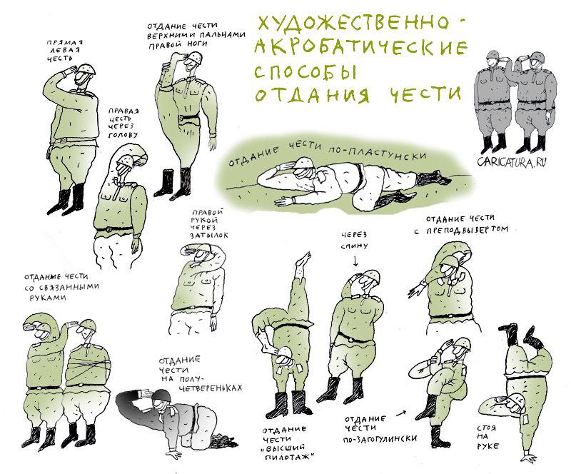 Карикатура художественно-акробатические способы отдать честь