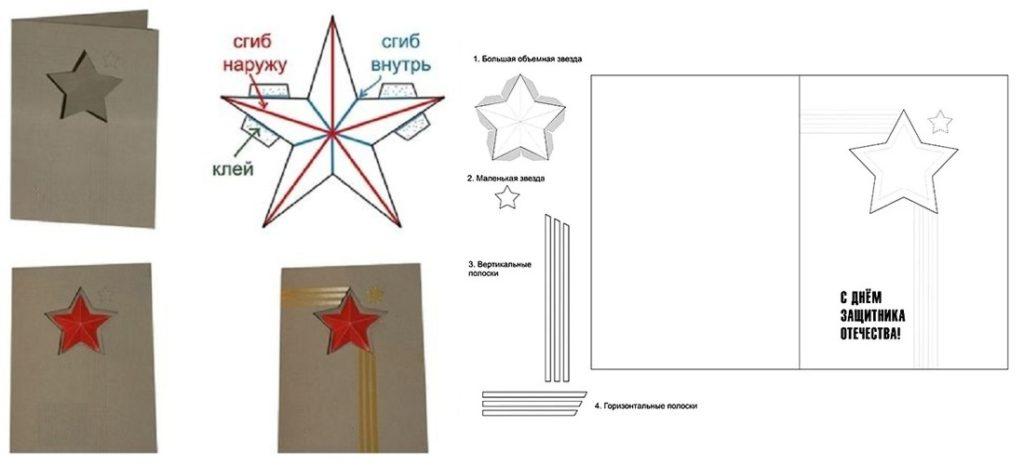 Сделать открытку с объемной звездой внутри на 23 февраля