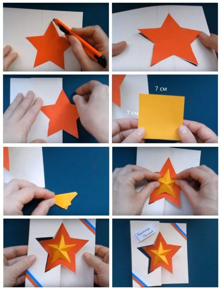 Открытка со звездой на 23 февраля своими руками