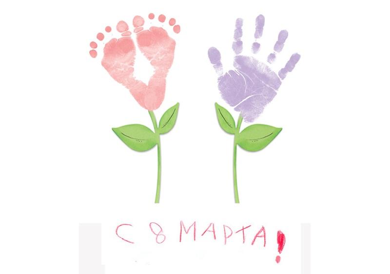 Открытка ладошками и ножками на 8 марта